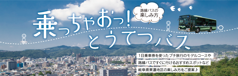 1日乗車券を使ったプチ旅行のモデルコースや路線バスですぐに行けるおすすめスポットなど岐阜県東濃地区の楽しみ方をご提案