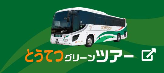 04 とうてつグリーンツアー