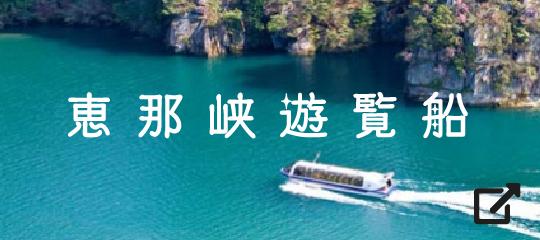 05 恵那峡遊覧船