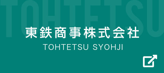 06 東鉄商事株式会社