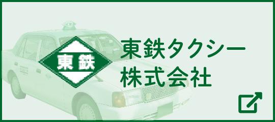07 東鉄タクシー