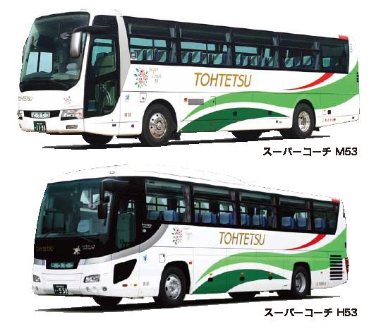 Super Coach  M53/H53