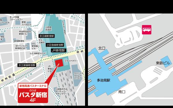 バスタ新宿バスのりば/多治見駅
