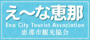 04 恵那市観光協会