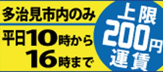 02 200円バス
