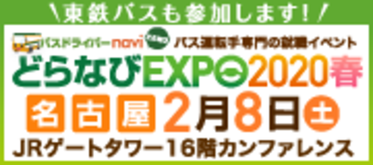 09 どらなびEXPO2020春